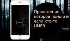 Umer-Uber-eCode-Artur-Maciorowski